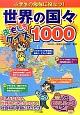 世界の国々おもしろクイズ1000 小学生の勉強に役立つ!