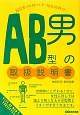 AB型男の取扱説明書-トリセツ- AB型男の取扱マスター検定試験付!