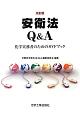安衛法Q&A<改訂版> 化学実務者のためのガイドブック
