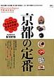 Discover Japan TRAVEL 京都の定番 神社仏閣から名旅館、京土産の定番まで、これ一冊で京