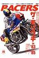 RACERS 国内フォーミュラの頂点に挑んだ ZERO-X1&X7 ザ・モリワキin '83~'85 (20)