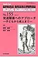MEDICAL REHABILITATION 2013.3 発達障害へのアプローチ-子どもから成人まで- Monthly Book(155)
