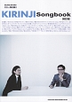 KIRINJI Songbook<改訂版>