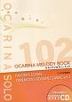 オカリナメロディーブック フェイバリットソングス、セレモニー&シーズン、クラシック CD&Cメロ伴奏譜付 レパートリーを増やせる(3)