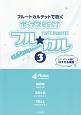 フル☆カル フルートカルテットで吹くポップスBEST パート譜付き (3)