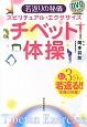 チベット体操 若返りの秘儀スピリチュアル・エクササイズ DVD付き 1日3分で若返る!!幸運の体操!
