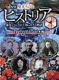 NHK歴史秘話 ヒストリア 明治時代~昭和編 歴史にかくされた知られざる物語(5)