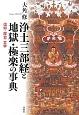 浄土三部経と地獄・極楽の事典 信仰・歴史・文学