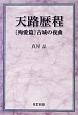 天路歴程<改訂新版> 殉愛篇 古城の夜曲