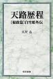 天路歴程<改訂新版> 秘蹟篇 白雪姫外伝