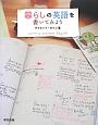 暮らしの英語を書いてみよう Writing everyday English