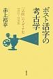 ポスト活字の考古学 「活映」のメディア史1911-1958