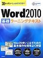 Word2010 基礎ラーニングテキスト 30レッスンでしっかりマスター
