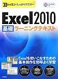 Excel2010 基礎ラーニングテキスト 30レッスンでしっかりマスター