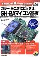 カラー・モニタにピッタリ!SH-2Aマイコン基板 TECH I Processor52 480×240液晶を直結できる!動画やMP3も楽々
