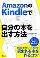 AmazonのKindleで自分の本を出す方法