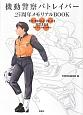 機動警察パトレイバー 25周年メモリアルBOOK