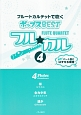 フル☆カル フルートカルテットで吹くポップスBEST パート譜付き (4)