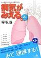 病気がみえる<第2版> 呼吸器 チーム医療を担う医療人共通のテキスト(4)