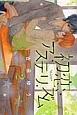 初恋アステリズム (2)