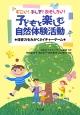 子どもと楽しむ自然体験活動 すごい!ふしぎ!おもしろい! 保育力をみがくネイチャーゲーム