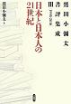 日本と日本人の21世紀 鷲田小彌太書評集成3 1998-2010