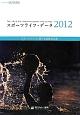 スポーツライフ・データ 2012 スポーツライフに関する調査報告書