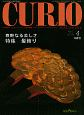 CURIO MAGAZINE 2013.4 特集:豊艶なる美しさ 髪飾り 大人の愉しみ。トレジャー・ハンティング総合情報誌(168)