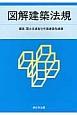 図解・建築法規 2013