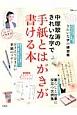 中塚翠涛のきれいな字で手紙とはがきが書ける本 きれいな字の練習帳