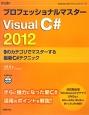 プロフェッショナルマスター Visual C# 2012 9のカテゴリでマスターする最新C#テクニック