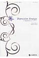 Depression Strategy 3-1 2013.3 うつ病治療の新たなストラテジー