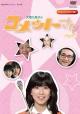 放送開始35周年記念企画 昭和の名作ライブラリー 第17集 大場久美子のコメットさん HDリマスター DVD-BOX Part2