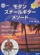 DVDで学ぶ モダン・スチールギター・メソード