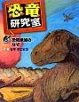 恐竜研究室 恐竜絶滅のなぞ (3)