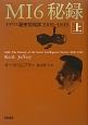 MI6秘録 イギリス秘密情報部 1909-1949(上)