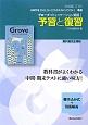 グローブコミュニケーション 英語1 予習と復習 教科書完全理解