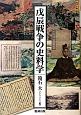 戊辰戦争の史料学