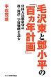 毛沢東とトウ小平の「百ヵ年計画」 中国人民解放軍の核・海洋・宇宙戦略を読む