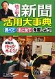 池上彰の新聞活用大事典 調べてまとめて発表しよう! 新聞を作ってみよう! (4)