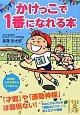 かけっこで1番になれる本 幼稚園~小学校高学年まで使える!
