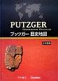 プッツガー歴史地図<日本語版>