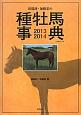 田端到・加藤栄の 種牡馬事典 2013-2014