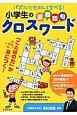 小学生の重要語句クロスワード パズルでたのしく学べる!