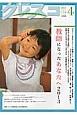 月刊 クレスコ 2013.4 特集:教師になったあなたへ 2013 現場から教育を問う(145)