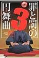 罪と罰の円舞曲-ロンド- 安楽寄席探偵の事件簿3
