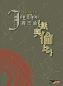 周杰倫 無與倫比 (2CD + 楽譜)