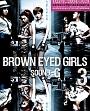 Brown Eyed Girls 3集 - Sound G (2CD+DVD) (香港版)