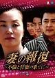 妻の報復 ~不倫と背徳の果てに~ DVD-BOX4