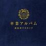 卒業アルバム(通常盤)